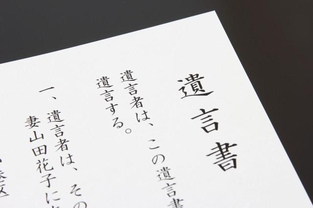東京で相続の相談をするなら【わたしの相続】へ~不動産の名義変更や遺言書の確認など何でもご相談ください~